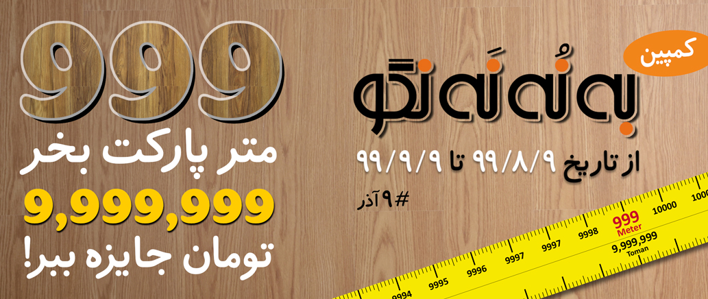 کمپین 999 درودگران