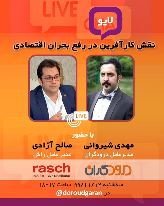 راش ایران